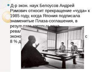 Д-р экон. наукБелоусов Андрей Рэмовичотносит прекращение «чуда» к 1985 году