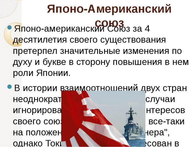 Японо-Американский союз Японо-американский Союз за 4 десятилетия своего сущес...