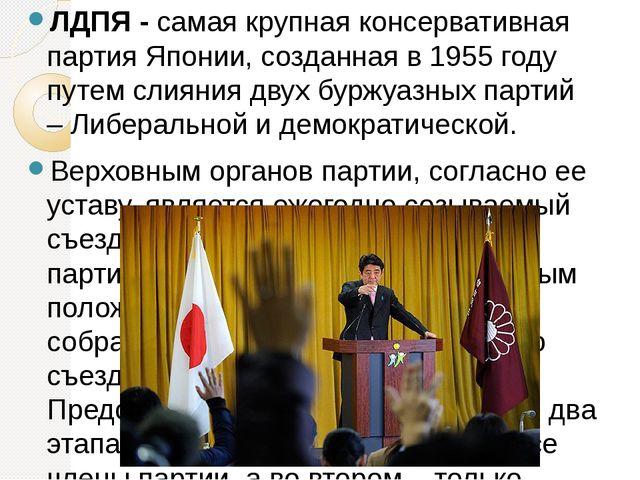 ЛДПЯ - самая крупная консервативная партия Японии, созданная в 1955 году путе...