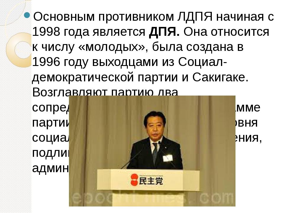 Основным противником ЛДПЯ начиная с 1998 года является ДПЯ. Она относится к ч...