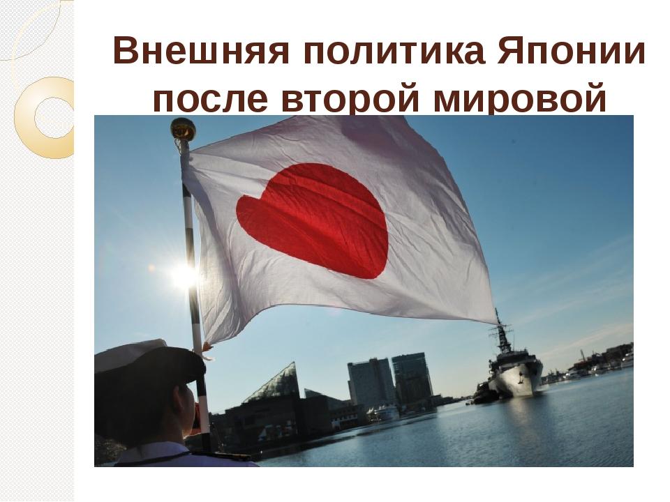 Внешняя политика Японии после второй мировой войны