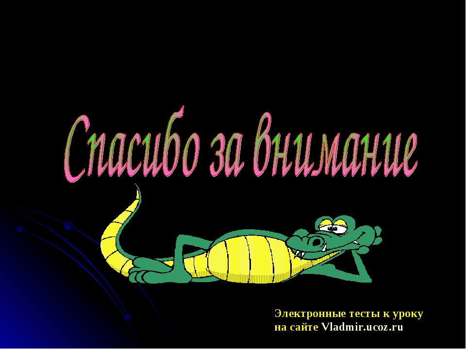 Электронные тесты к уроку на сайте Vladmir.ucoz.ru