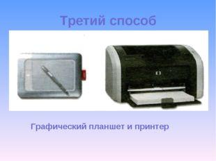 Третий способ Графический планшет и принтер