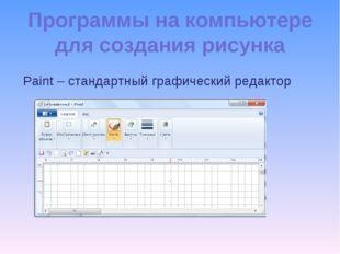 Программы на компьютере для создания рисунка Paint – стандартный графический