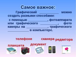 Графический ___________ можно создать разными способами: с помощью _________