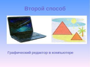 Второй способ Графический редактор в компьютере