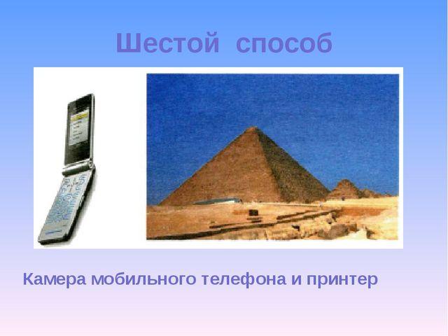 Шестой способ Камера мобильного телефона и принтер