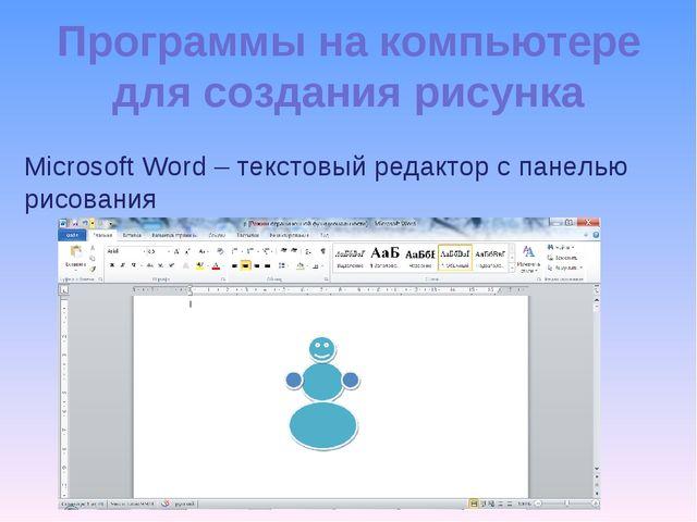 Программы на компьютере для создания рисунка Microsoft Word – текстовый редак...