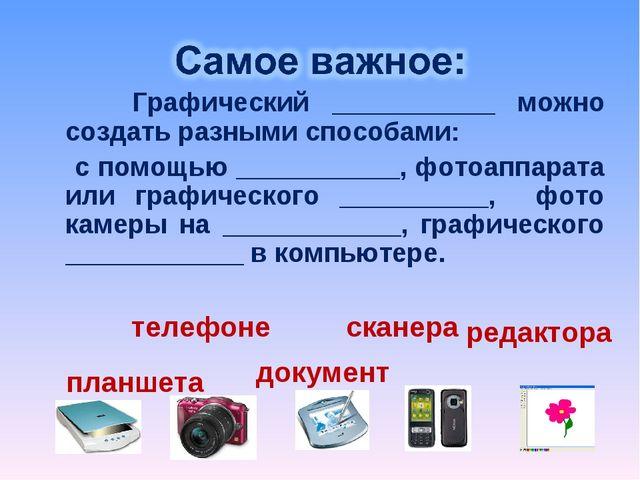Графический ___________ можно создать разными способами: с помощью _________...