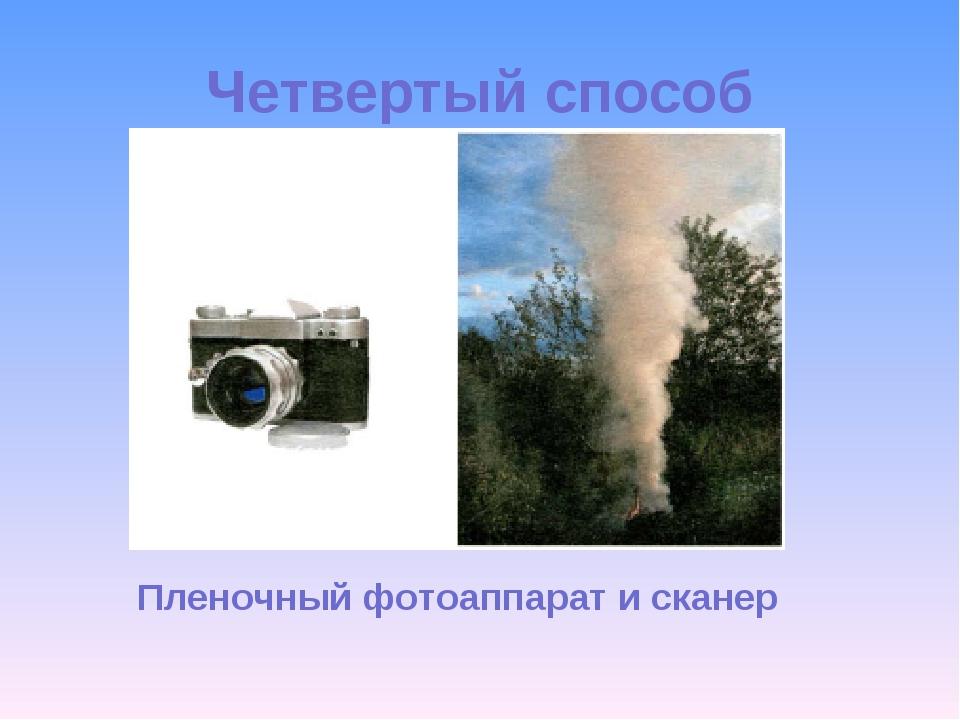 Четвертый способ Пленочный фотоаппарат и сканер