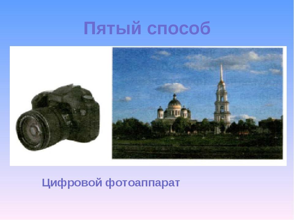 Пятый способ Цифровой фотоаппарат