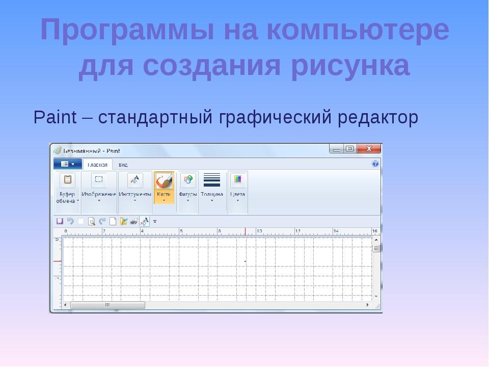 Программы на компьютере для создания рисунка Paint – стандартный графический...