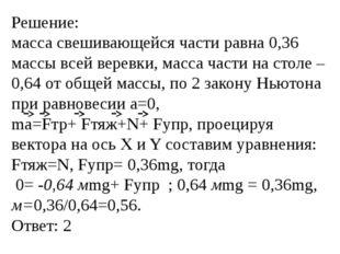 Решение: масса свешивающейся части равна 0,36 массы всей веревки, масса части