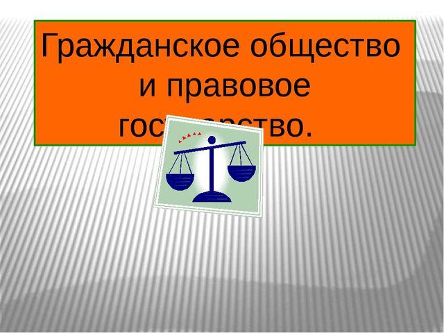Гражданское общество и правовое государство.
