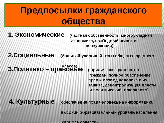 Предпосылки гражданского общества 1. Экономические (частная собственность, мн...