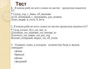 Тест 1. В каком ряду во всех словах на месте пропусков пишется Ъ? 1) под_езд,