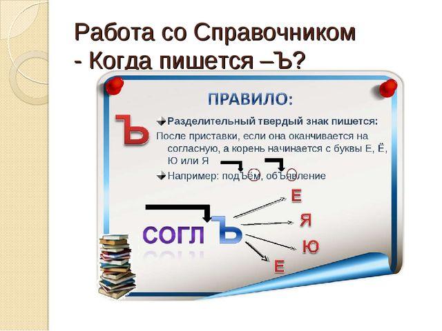 Работа со Справочником - Когда пишется –Ъ?