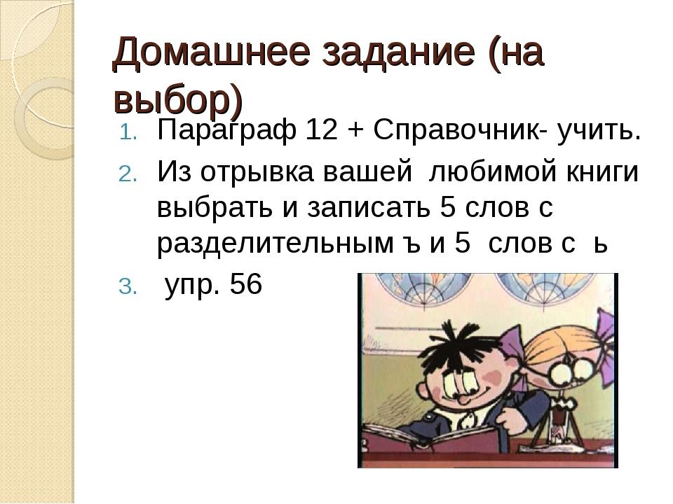 Домашнее задание (на выбор) Параграф 12 + Справочник- учить. Из отрывка вашей...