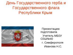 День Государственного герба и Государственного флага Республики Крым Презент