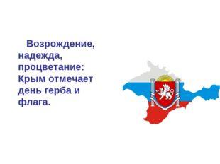 Возрождение, надежда, процветание: Крым отмечает день герба и флага.
