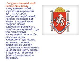 Государственный герб Республики Крым представляет собой червлёный варяжский