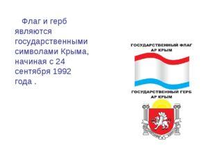 Флаг и герб являются государственными символами Крыма, начиная с 24 сентября