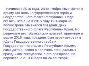 Начиная с 2016 года, 24 сентября отмечается в Крыму как День Государственно