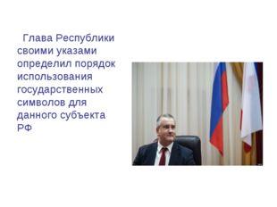 Глава Республики своими указами определил порядок использования государствен