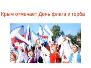 Крым отмечает День флага игерба