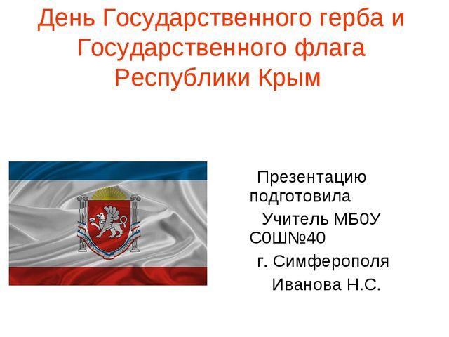 День Государственного герба и Государственного флага Республики Крым Презент...