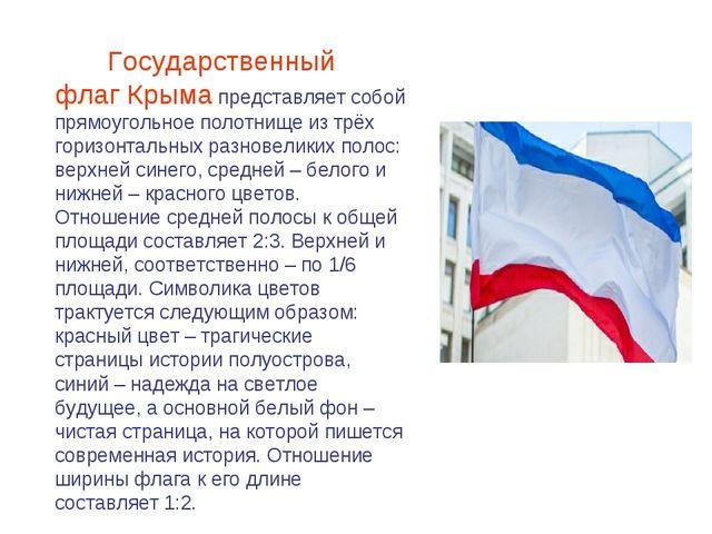 Государственный флаг Крыма представляет собой прямоугольное полотнище из трё...