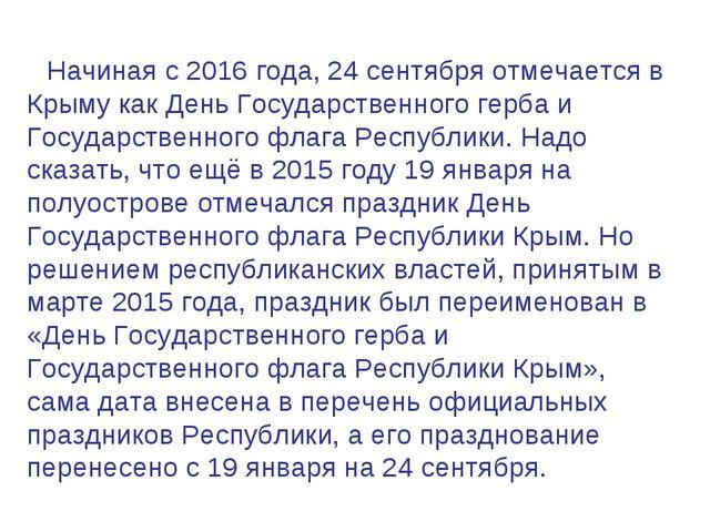 Начиная с 2016 года, 24 сентября отмечается в Крыму как День Государственно...