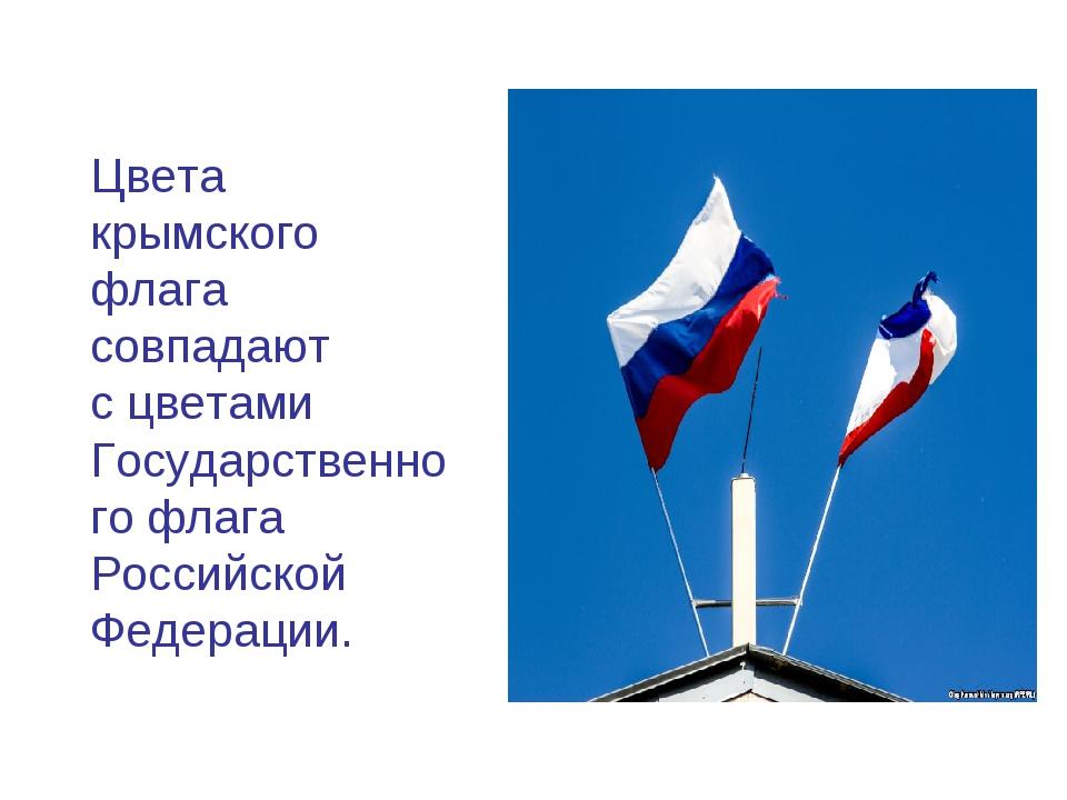 Цвета крымского флага совпадают сцветами Государственного флага Российской Ф...
