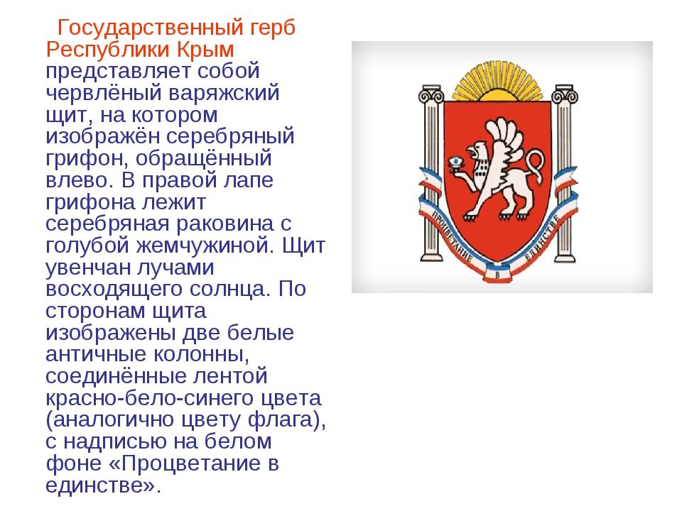 Государственный герб Республики Крым представляет собой червлёный варяжский...
