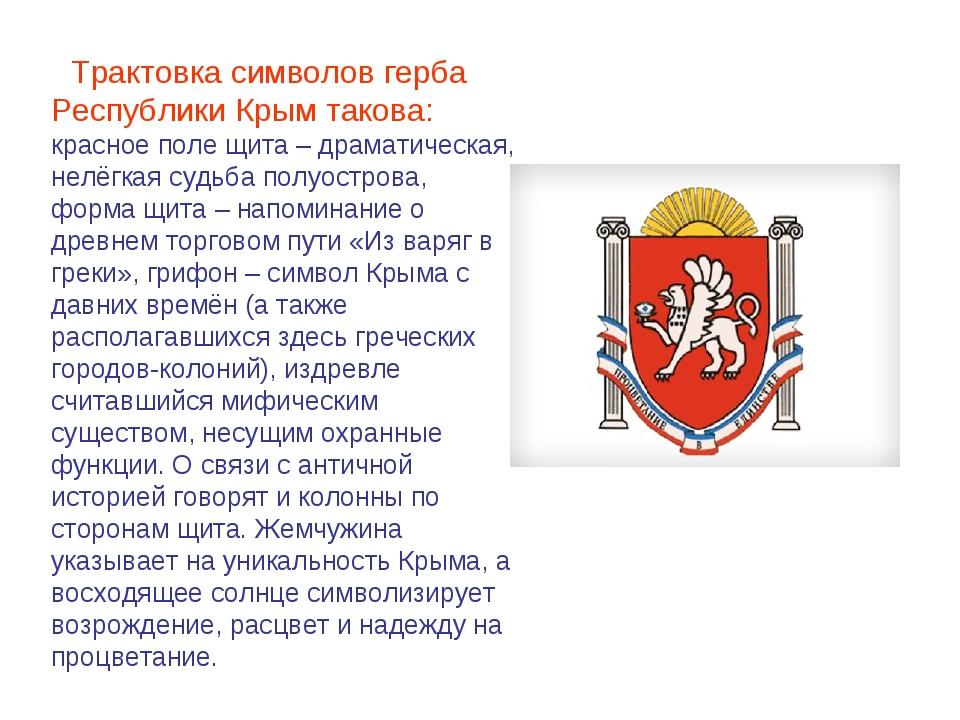 Трактовка символов герба Республики Крым такова: красное поле щита – драмати...