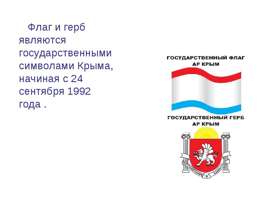 Флаг и герб являются государственными символами Крыма, начиная с 24 сентября...