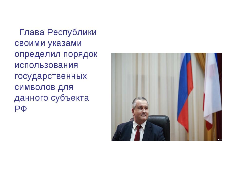 Глава Республики своими указами определил порядок использования государствен...