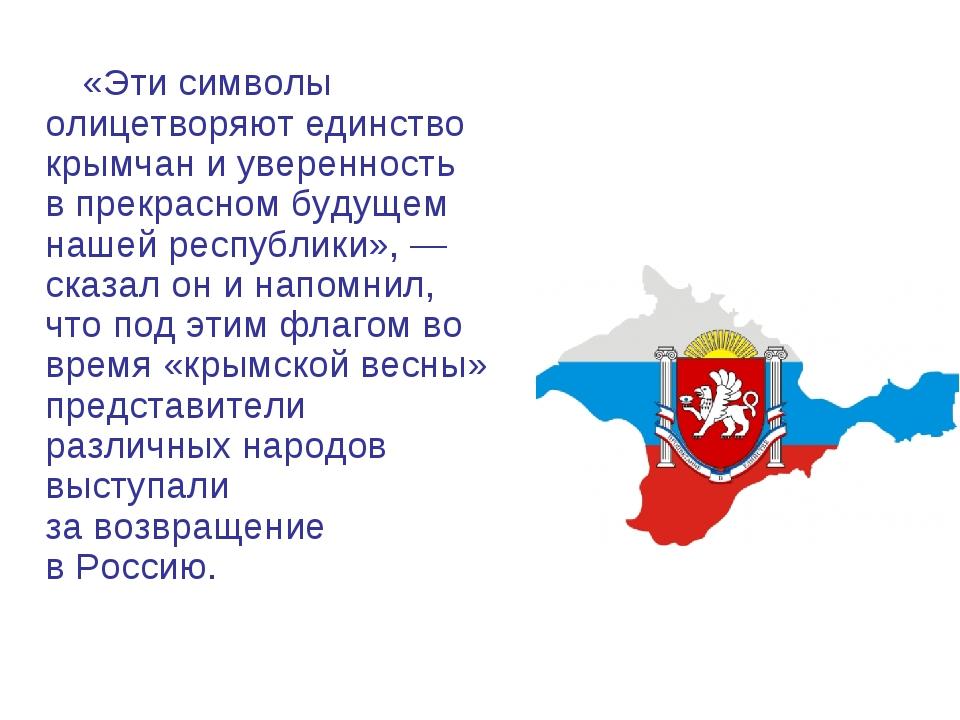 «Эти символы олицетворяют единство крымчан и уверенность впрекрасном будуще...