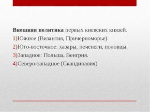 Внешняя политика первых киевских князей. Южное (Византия, Причерноморье) Юго-