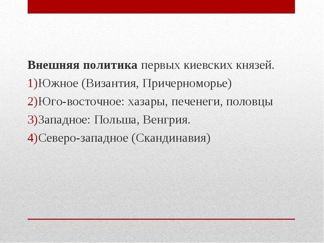 Внешняя политика первых киевских князей. Южное (Византия, Причерноморье) Юго-...