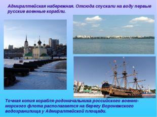 Адмиралтейская набережная. Отсюда спускали на воду первые русские военные кор