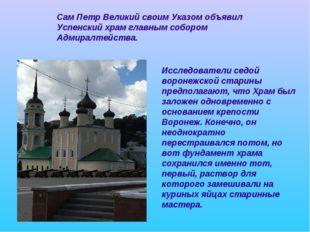 Сам Петр Великий своим Указом объявил Успенский храм главным собором Адмиралт