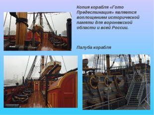 Копия корабля «Гото Предестинация» является воплощением исторической памяти д
