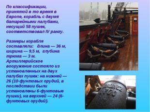 По классификации, принятой в то время в Европе, корабль с двумя батарейными п