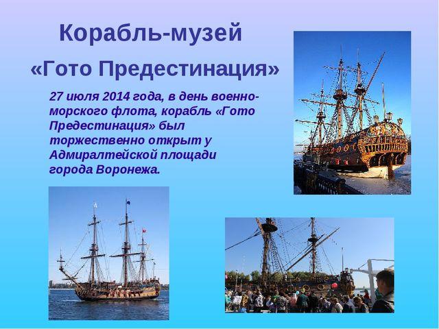 Корабль-музей «Гото Предестинация» 27 июля 2014 года, в день военно-морского...