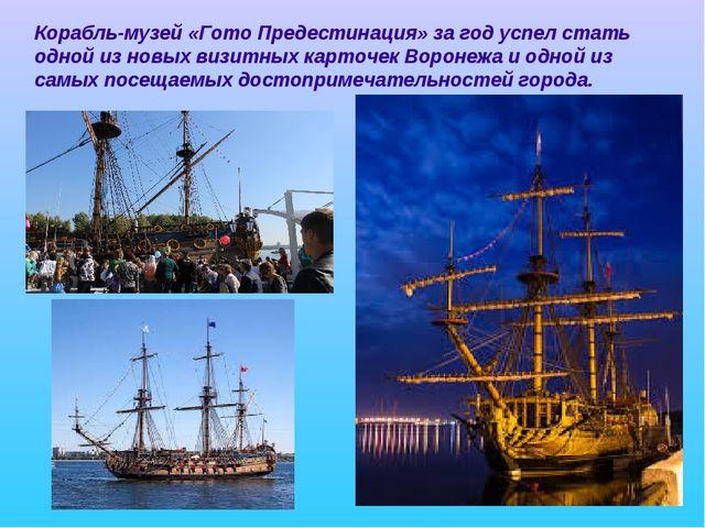 Корабль-музей «Гото Предестинация» за год успел стать одной из новых визитных...