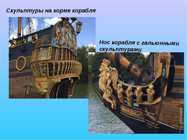 Скульптуры на корме корабля Нос корабля с гальюнными скульптурами