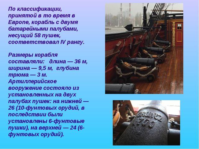 По классификации, принятой в то время в Европе, корабль с двумя батарейными п...