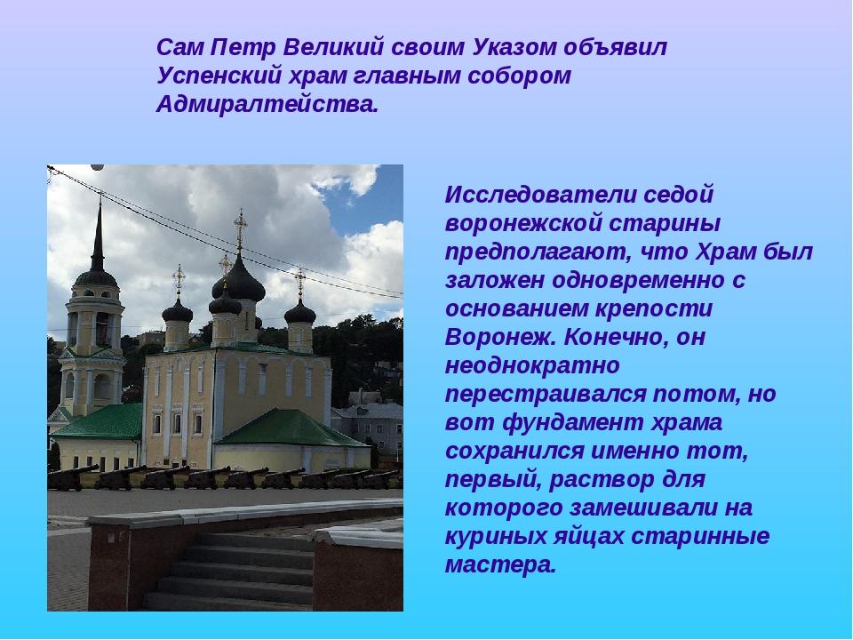 Сам Петр Великий своим Указом объявил Успенский храм главным собором Адмиралт...
