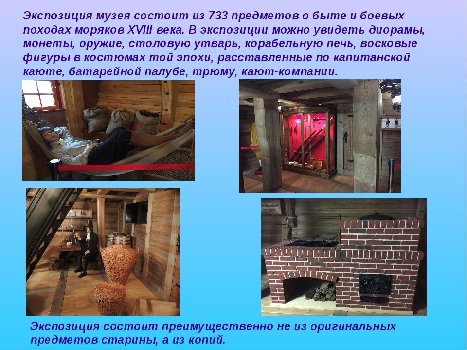Экспозиция музея состоит из 733 предметов о быте и боевых походах моряков XVI...